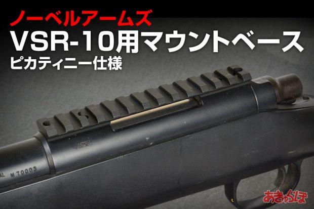 vsr-10-mount-01