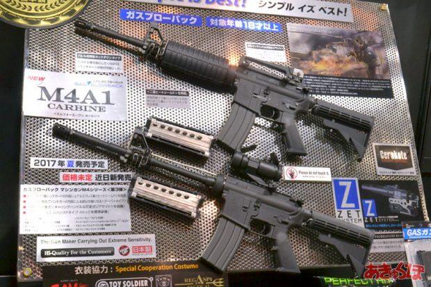 07-m4a1gas-01
