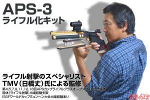 aps3-rifle-kit-00